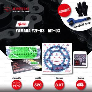 JOMTHAI ชุดโซ่-สเตอร์ Pro Series โซ่ X-ring (ASMX) สีเขียว และ สเตอร์สีดำ ใช้สำหรับมอเตอร์ไซค์ Yamaha YZF-R3 / MT-03 [14/43]