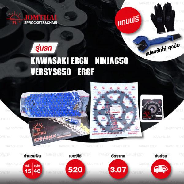 JOMTHAI ชุดโซ่-สเตอร์ Pro Series โซ่ X-ring (ASMX) สีน้ำเงิน และ สเตอร์สีดำ ใช้สำหรับมอเตอร์ไซค์ Kawasaki ER6N / Ninja650 / Versys650 / ER6F [15/46]