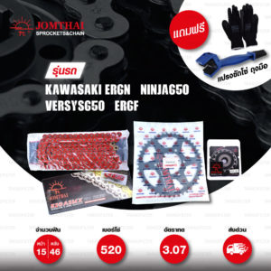 JOMTHAI ชุดโซ่-สเตอร์ Pro Series โซ่ X-ring (ASMX) สีแดง และ สเตอร์สีดำ ใช้สำหรับมอเตอร์ไซค์ Kawasaki ER6N / Ninja650 / Versys650 / ER6F [15/46]