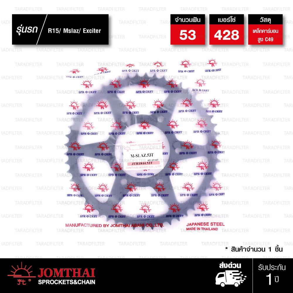 JOMTHAI สเตอร์หลังแต่งสีดำ 53 ฟัน สีดำ ใช้สำหรับ YZF-R15 ปีเก่า / M-SLAZ / EXCITER / MT-15