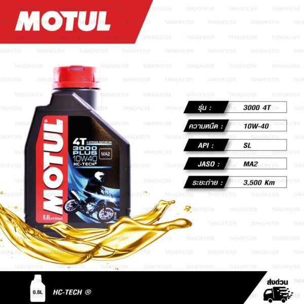 MOTUL 3000 PLUS 4T [ 10w-40 ] HC-TECH ® น้ำมันเครื่องสำหรับรถมอเตอร์ไซค์ 4 จังหวะ บรรจุ 0.8 ลิตร ( จำนวน 1 ขวด )