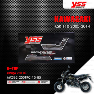 YSS โช๊คแก๊ส G-TOP ใช้อัพเกรดสำหรับ Kawasaki KSR 110 ปี 2005-2014【 MX362-250TRC-15-85 】 โช๊คเดี่ยวหลัง สปริงแดง/กระบอกเงิน [ โช๊ค YSS แท้ 100% พร้อมประกันศูนย์ 6 เดือน ]