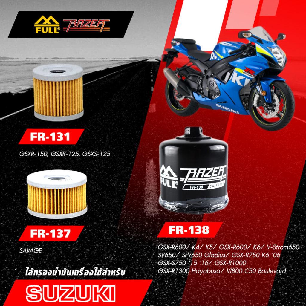 FULL RAZER กรองน้ำมันเครื่อง Suzuki
