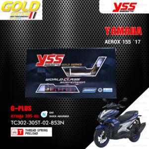 YSS โช๊คแก๊ส G-PLUS / Gold Edition โฉมใหม่ล่าสุด ใช้อัพเกรดสำหรับ Yamaha Aerox 155【 TC302-305T-02-853N 】 [ โช๊คมอเตอร์ไซค์ YSS แท้ ประกันโรงงาน 6 เดือน ]