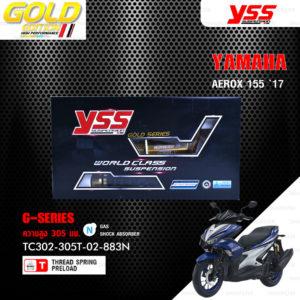 YSS โช๊คแก๊ส G-SERIES / Gold Edition โฉมใหม่ล่าสุด ใช้อัพเกรดสำหรับ Yamaha Aerox 155【 TC302-305T-02-883N 】 [ โช๊คมอเตอร์ไซค์ YSS แท้ ประกันโรงงาน 6 เดือน ]