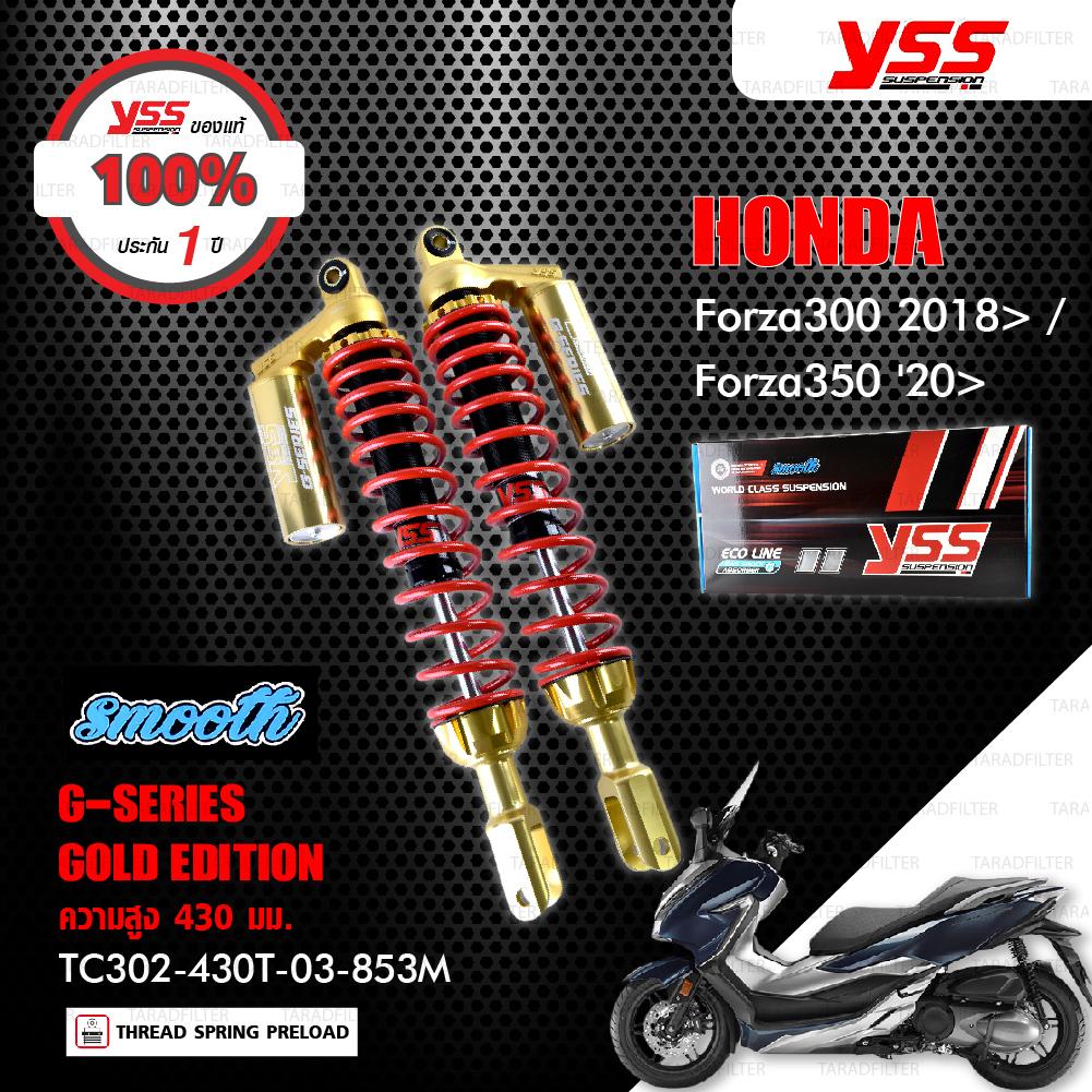 YSS โช๊คแก๊ส Gold Edition ใช้อัพเกรดสำหรับ Forza300 ปี 2018 ขึ้นไป / Forza350【 TC302-430T-03-853M 】 [ โช๊คมอเตอร์ไซค์ YSS แท้ ประกันโรงงาน 1 ปี ]