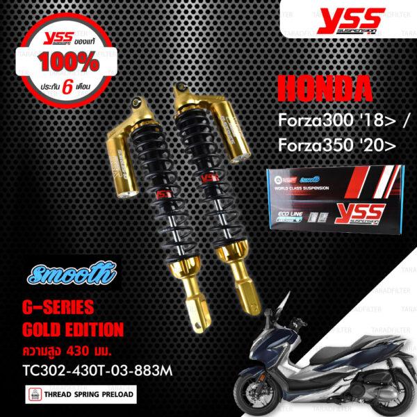 YSS โช๊คแก๊ส G-Series Gold Edition Smooth ใช้อัพเกรดสำหรับ Honda Forza300 '18> / Forza350 '20>【 TC302-430T-03-883M 】 [ โช๊คมอเตอร์ไซค์ YSS แท้ ประกันโรงงาน 6 เดือน ]