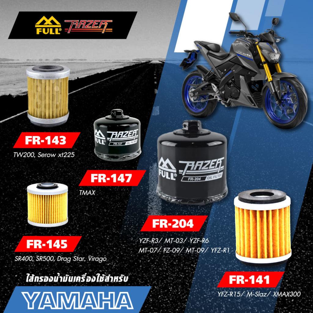 FULL RAZER กรองน้ำมันเครื่อง Yamaha