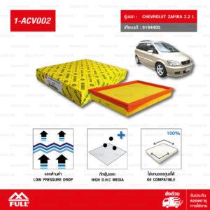 FULL ไส้กรองอากาศ Chevrolet ZAFIRA เชฟโรเลต ซาฟิร่า 2.2L #9194405 [ 1-ACV002 ]