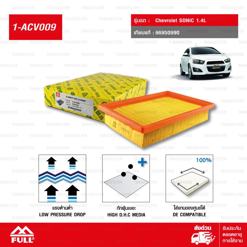 FULL ไส้กรองอากาศ กรองอากาศ ใช้สำหรับ Chevrolet Sonic เชฟโรเลต โซนิค 1.4L  #96950990 [ 1-ACV009 ]