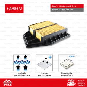 FULL ไส้กรองอากาศ Honda Accord ฮอนด้า แอคคอร์ด 2.4L #17220-R40-A00 [1-AHD412]
