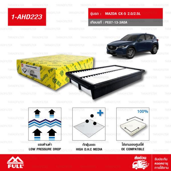 FULL ไส้กรองอากาศ Mazda CX-5 2.0 / 2.5L #PE07-13-3A0A [1-AMD223]