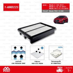 FULL ไส้กรองอากาศ Mazda 2 (1.5Diesel) มาสด้า 2 (1.5 ดีเซล), Mazda 3, Mazda CX-3 #P501-13-3A0 [1-AMD225]