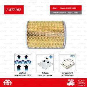 FULL ไส้กรองอากาศ Toyota RN30-LN40 #17801-31050[1-ATT162]