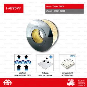 FULL ไส้กรองอากาศ รถกระบะ Toyota Hilux Tiger D4D เครื่อง 1kz-te 4wd 2001-2002 เครื่อง 3.0 โตโยต้า ไทเกอร์ เอสอาร์ 5 ปี 2001 เครื่องยนต์ 1KZ-TE [1-ATT574] (17801-05050)
