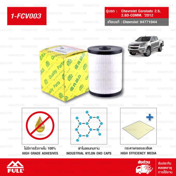 FULL กรองโซล่า กรองน้ำมันเชื้อเพลิง Chevrolet Corolado 2.5, 2.8D-COMM. '2012 #94771044 [ 1-FCV003 ]