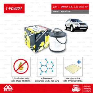 FULL กรองโซล่า กรองน้ำมันเชื้อเพลิง CHEVROLET CAPTIVA 2.0 / 2.2 Diesel '2013 #95174479 [ 1-FCV004 ]