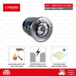 FULL ไส้กรองนํ้ามันโซ่ล่า ไส้กรองนั้ามันดีเซล ไส้กรองดักนํ้า ใช้สำหรับ MAZDA BT50 2.5,3.0 ปี 2006-2011, Ford Ranger 2.5, 3.0L # WE01-13-ZA5A [1-FFD299]