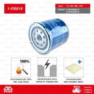 FULL ไส้กรองน้ำมันเชื้อเพลิง กรองโซล่า ใช้สำหรับ ISUZU D-max TFR อีซูซุ มังกรทอง เครื่อง 2500, 3000 4JA1-T, 4JX1 #8-94448984-0, 8-97916993-0, 8-94151744-0, 8097116125-0 ใช้สำหรับ Nisan 720D, Big M นิสสัน บิ๊กเอ็ม #16405-Z7000 [ 1-FIS019 / 1-FNS081 ]