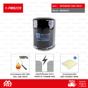 FULL ไส้กรองนํ้ามันโซ่ล่า ไส้กรองนั้ามันดีเซล ไส้กรองดักนํ้า ใช้สำหรับ MITSUBISHI FUSO ฟูโซ่ FN516 เหล็ก, ฟูโซ่ เครื่อง 6D14/527 #ME035829 [1-FMS229]