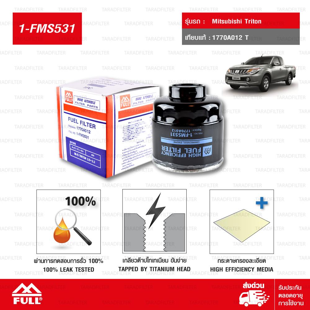 FULL ไส้กรองนํ้ามันโซ่ล่า ไส้กรองนั้ามันดีเซล ไส้กรองดักนํ้า ใช้สำหรับ Mitsubishi Triton  มิตซูบิชิ ไทรทัน 2.5, 3.2L Fuel Filter used for Mitsubishi Triton [1-FMS531]