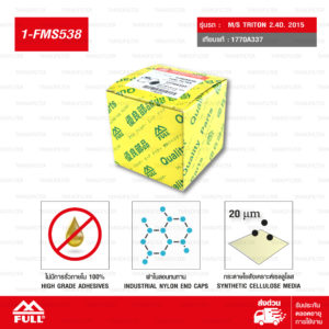 FULL กรองโซล่า กรองน้ำมันเชื้อเพลิง Mitsubishi TRITON 2.4D. 2015 #1770A337 [ 1-FMS538 ]