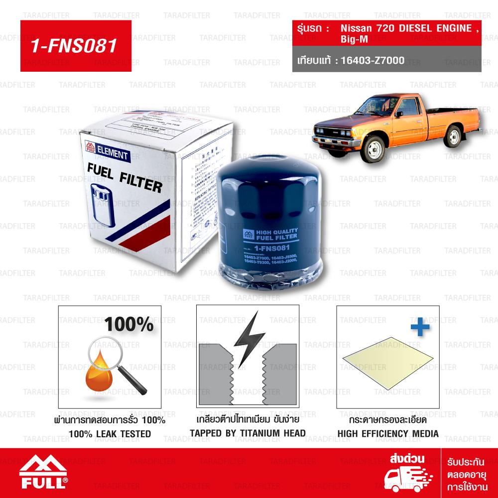 FULL กรองโซล่า กรองน้ำมันเชื้อเพลิง Nissan Big-M TD27 #16403-Z7000 [ 1-FNS081 / 1-FIS019 ]