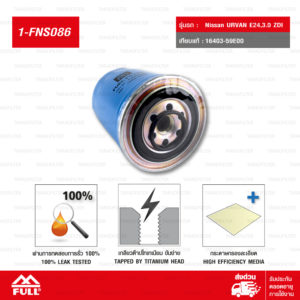 FULL ไส้กรองนํ้ามันโซ่ล่า ไส้กรองนั้ามันดีเซล ไส้กรองดักนํ้า ใช้สำหรับ Nissan URVAN E24,3.0 ZDI #16403-59E00 [ 1-FNS086 ]