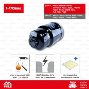 FULL ไส้กรองนํ้ามันโซ่ล่า ไส้กรองนั้ามันดีเซล ไส้กรองดักนํ้า ใช้สำหรับ Nissan Frontier Navara นิสสัน ฟรอนเทียร์ นาวารา ปิกอัพ เครื่องยนต์ YD22, BD30, TD27TJ, TD27T Model V10M, R20, TL0, TK0, P12E [1-FNS098, 16403-7F40A]
