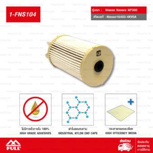 FULL ไส้กรองนํ้ามันโซ่ล่า ไส้กรองนั้ามันดีเซล ไส้กรองดักนํ้า ใช้สำหรับ Nissan Navara NP300 นิสสัน นาวาร่า เอ็นพี 300 นาวาร่า ดับเบิ้ลแค็บ 4 ประตู [1-FNS104, 16403-4KV0A]