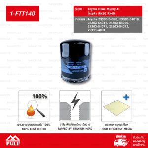 FULL ไส้กรองนํ้ามันโซ่ล่า ไส้กรองนั้ามันดีเซล ไส้กรองดักนํ้า ใช้สำหรับ Toyota Hilux Mighty-X โตโยต้าไมตี้เอ๊ก โตโยต้า RN30 RN40 [1-FTT140]