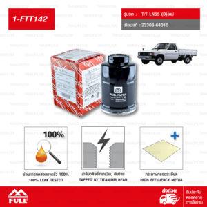 FULL กรองโซล่า กรองน้ำมันเชื้อเพลิง Toyota LN55 (D)ใหม่ #23303-64010 [ 1-FTT142 ]