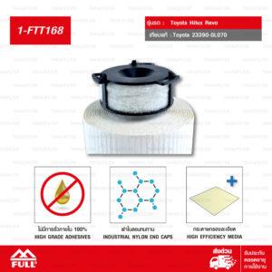 FULL ไส้กรองนํ้ามันโซ่ล่า ไส้กรองนั้ามันดีเซล ไส้กรองดักนํ้า ใช้สำหรับ Toyota Hilux Revo โตโยต้า ไฮลักซ์ รีโว่ 2.4, 2.8 Diesel [1-FTT168]