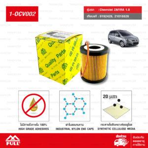 FULL ไส้กรองน้ำมันเครื่อง สำหรับ Chevrolet ZAFIRA เซฟโรเลต ซาฟิร่า1.8L #9192426 [ 1-OCV002 ]