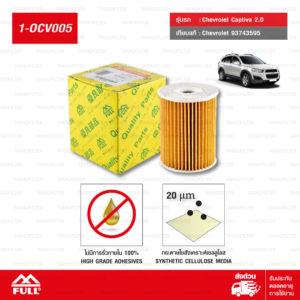 FULL ไส้กรองน้ำมันเครื่อง สำหรับ chevrolet Captiva 2.0 เครื่องดีเซลปี 2007 - 2011 #93743595 [ 1-OCV005 ] มีโอริงให้