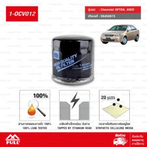 FULL ไส้กรองน้ำมันเครื่อง สำหรับ Chevrolet เชฟโรเลต OPTRA, AVEO #96879797 [ 1-OCV012 ]