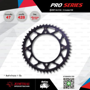 Jomthai สเตอร์หลัง Pro Series สีดำ 47 ฟัน ใช้สำหรับมอเตอร์ไซค์ KLX125 / KLX150 / D-tracker125 【 JTR1466 】