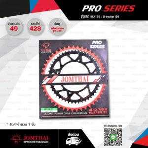 Jomthai สเตอร์หลัง Pro Series สีดำ 49 ฟัน ใช้สำหรับมอเตอร์ไซค์ KLX125 / KLX150 / D-tracker125 【 JTR1466 】
