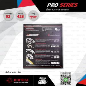 Jomthai สเตอร์หลัง Pro Series สีดำ 52 ฟัน ใช้สำหรับมอเตอร์ไซค์ KLX125 / KLX150 / D-tracker125 【 JTR1466 】