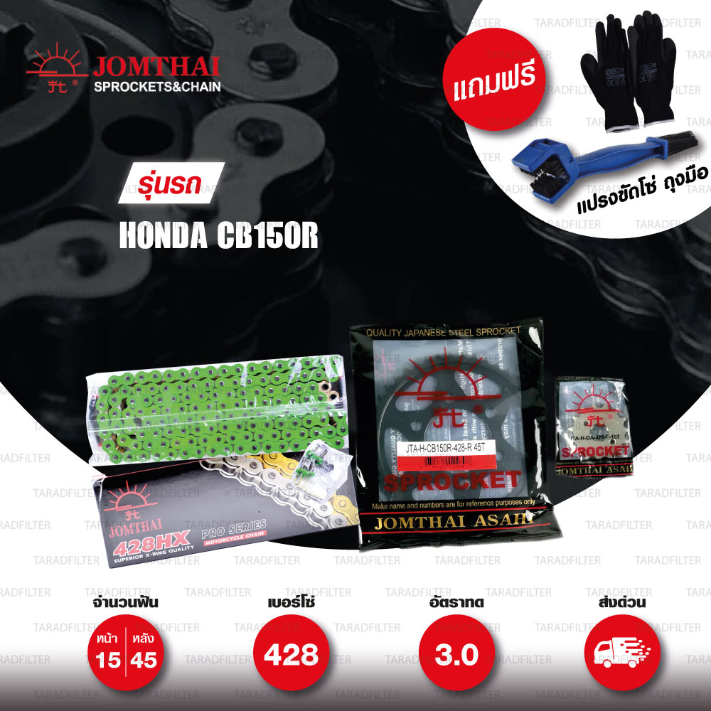 JOMTHAI ชุดโซ่-สเตอร์ โซ่ X-ring (ASMX) สีเขียว และ สเตอร์สีดำ ใช้สำหรับมอเตอร์ไซค์ Honda CB150R [15/45]