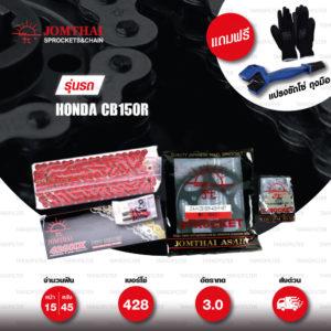 JOMTHAI ชุดโซ่-สเตอร์ โซ่ X-ring (ASMX) สีแดง และ สเตอร์สีดำ ใช้สำหรับมอเตอร์ไซค์ Honda CB150R [15/45]