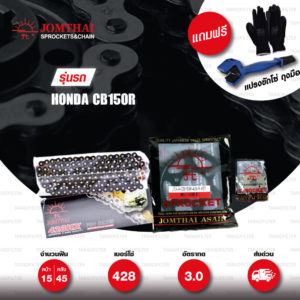 JOMTHAI ชุดโซ่-สเตอร์ โซ่ X-ring (ASMX) สีดำหมุดทอง และ สเตอร์สีดำ ใช้สำหรับมอเตอร์ไซค์ Honda CB150R [15/45]