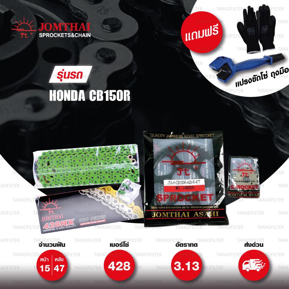 JOMTHAI ชุดโซ่-สเตอร์ โซ่ X-ring (ASMX) สีเขียว และ สเตอร์สีดำ ใช้สำหรับมอเตอร์ไซค์ Honda CB150R [15/47]