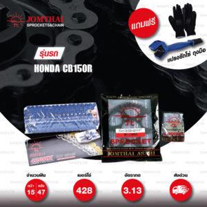 JOMTHAI ชุดโซ่-สเตอร์ โซ่ X-ring (ASMX) สีน้ำเงิน และ สเตอร์สีดำ ใช้สำหรับมอเตอร์ไซค์ Honda CB150R [15/47]