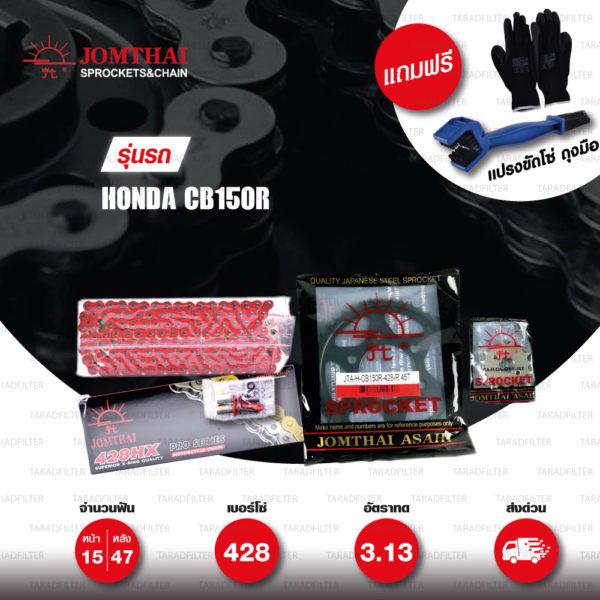 JOMTHAI ชุดโซ่-สเตอร์ โซ่ X-ring (ASMX) สีแดง และ สเตอร์สีดำ ใช้สำหรับมอเตอร์ไซค์ Honda CB150R [15/47]