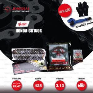 JOMTHAI ชุดโซ่-สเตอร์ โซ่ X-ring (ASMX) สีดำหมุดทอง และ สเตอร์สีดำ ใช้สำหรับมอเตอร์ไซค์ Honda CB150R [15/47]