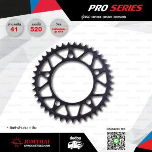 JOMTHAI สเตอร์หลัง Pro Series แต่งสีดำ 41 ฟัน ใช้สำหรับ CB500X / CBR500 / CB500F JTR1316.41EX