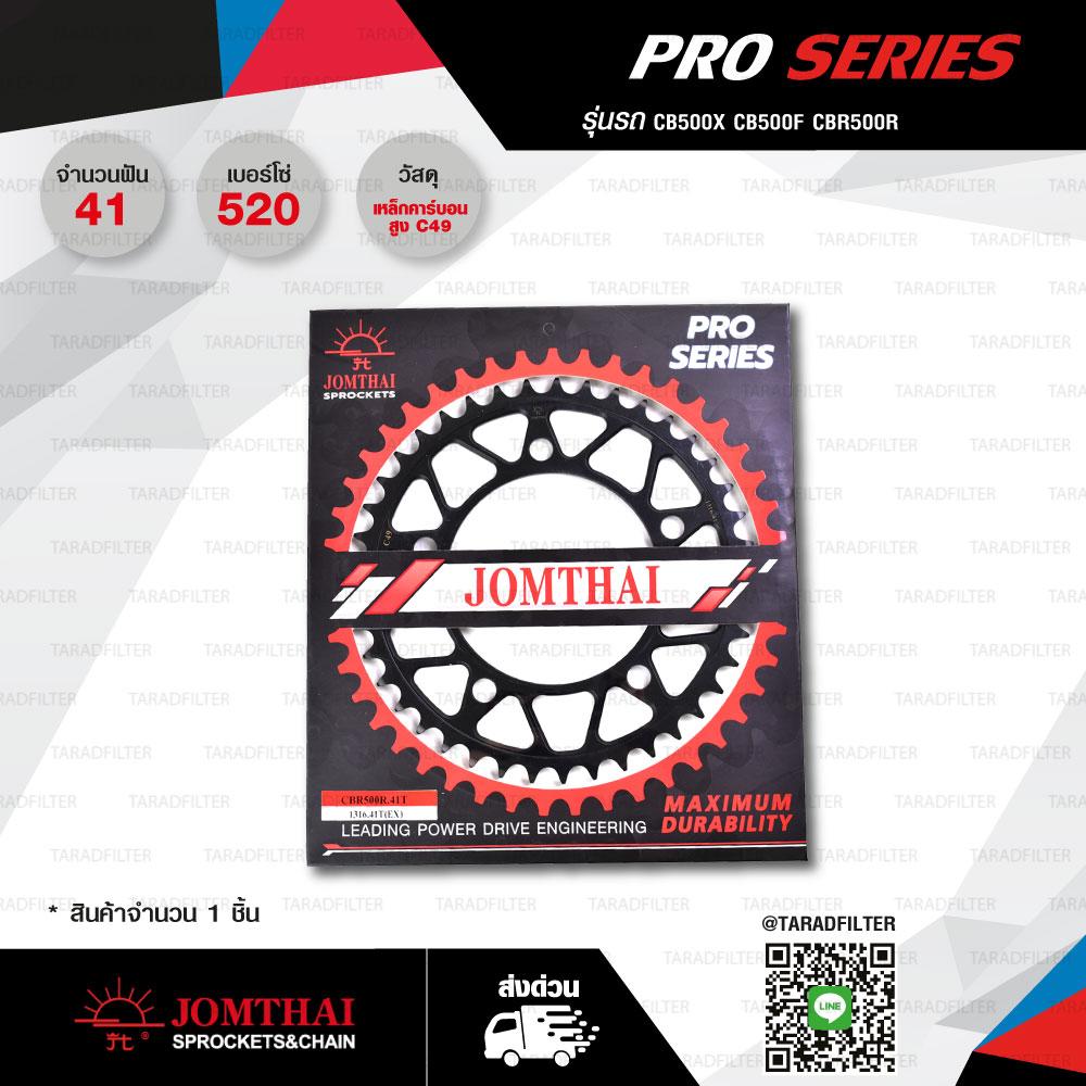 JOMTHAI สเตอร์หลัง Pro Series แต่งสีดำ 41 ฟัน ใช้สำหรับ CB500X / CBR500 / CB500F