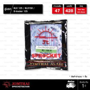 Jomthai สเตอร์หลัง สีเหล็กติดรถ 47 ฟัน ใช้สำหรับมอเตอร์ไซค์ KLX125 / KLX150 / D-tracker125 【 JTR1466 / JKR4234 】