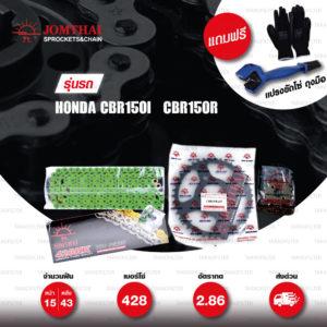 JOMTHAI ชุดโซ่-สเตอร์ โซ่ X-ring (ASMX) สีเขียว และ สเตอร์สีดำ ใช้สำหรับมอเตอร์ไซค์ Honda CBR150i CBR150r [15/43]